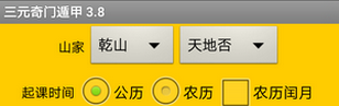 【风水求真】三元风水软件使用说明